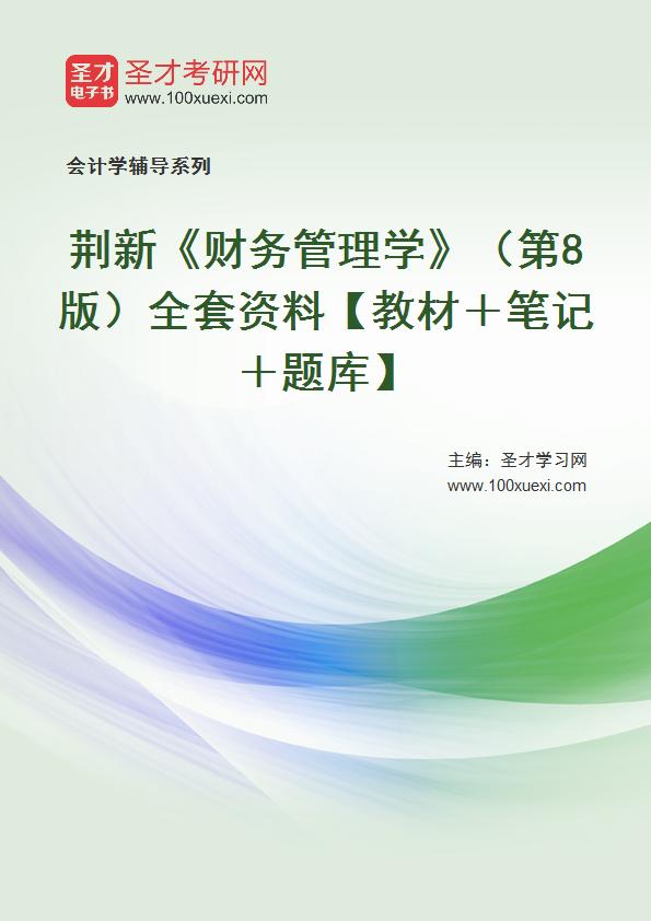 荆新《财务管理学》(第8版)全套资料【教材+笔记+题库】
