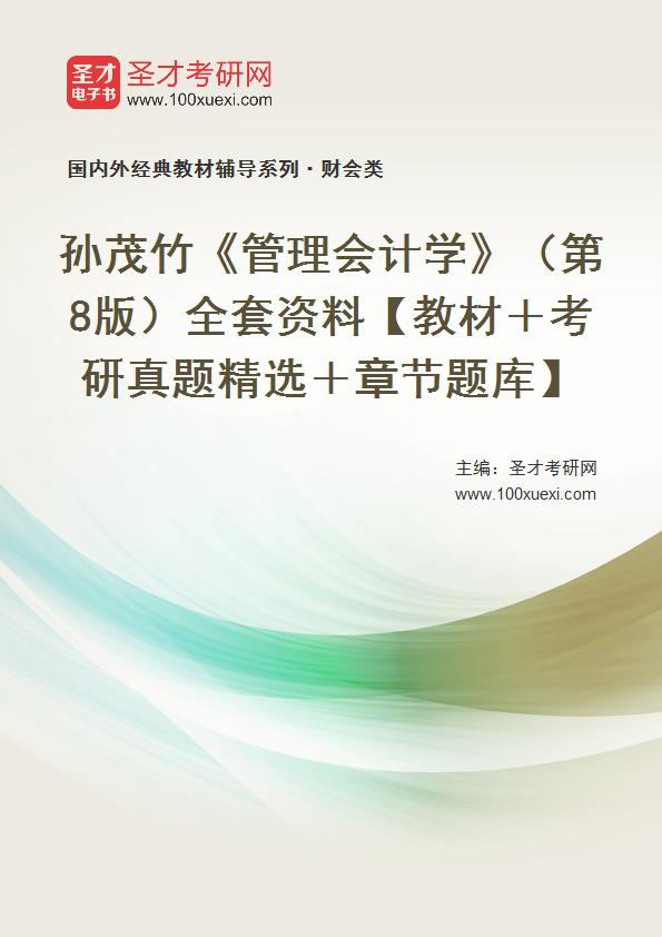 孙茂竹《管理会计学》(第8版)全套资料【教材+考研真题精选+章节题库】
