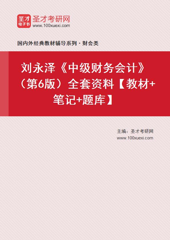刘永泽《中级财务会计》(第6版)全套资料【教材+笔记+题库】