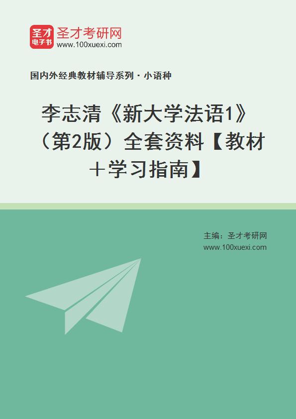 李志清《新大学法语1》(第2版)全套资料【教材+学习指南】