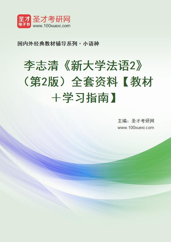李志清《新大学法语2》(第2版)全套资料【教材+学习指南】