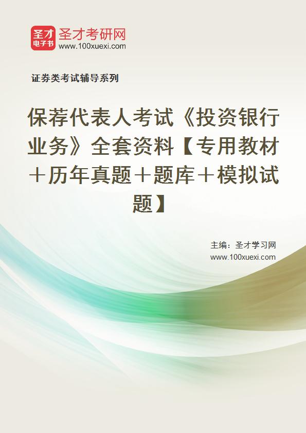 2021年保荐代表人考试《投资银行业务》全套资料【专用教材+历年真题+题库+模拟试题】