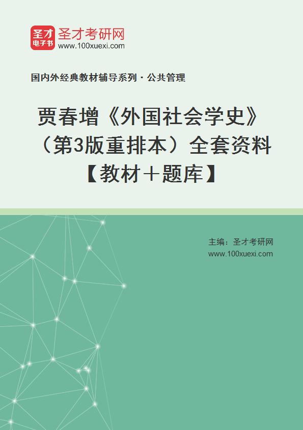 贾春增《外国社会学史》(第3版重排本)全套资料【教材+题库】