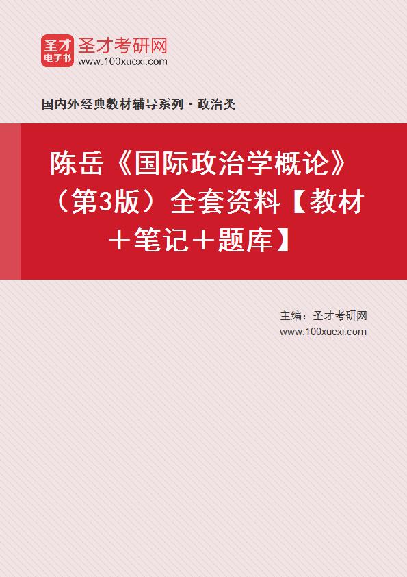 陈岳《国际政治学概论》(第3版)全套资料【教材+笔记+题库】