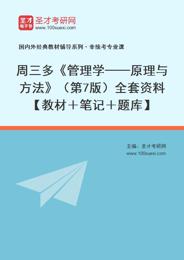 周三多《管理学——原理与方法》(第7版)全套资料【教材+笔记+题库】