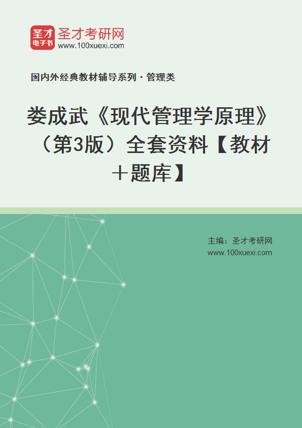 娄成武《现代管理学原理》(第3版)全套资料【教材+题库】