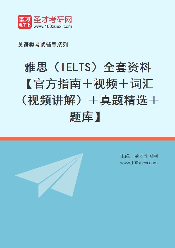 2020年雅思(IELTS)全套资料【官方指南+视频+词汇(视频讲解)+真题精选+题库】