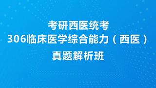考研西医统考《306临床医学综合能力(西医)》真题解析班(网授)
