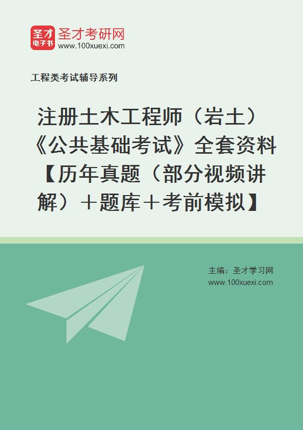 2021年注册土木工程师(岩土)《公共基础考试》全套资料【历年真题(部分视频讲解)+题库+考前模拟】