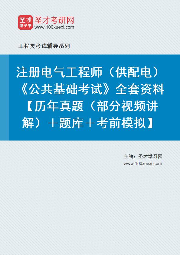 2021年注册电气工程师(供配电)《公共基础考试》全套资料【历年真题(部分视频讲解)+题库+考前模拟】