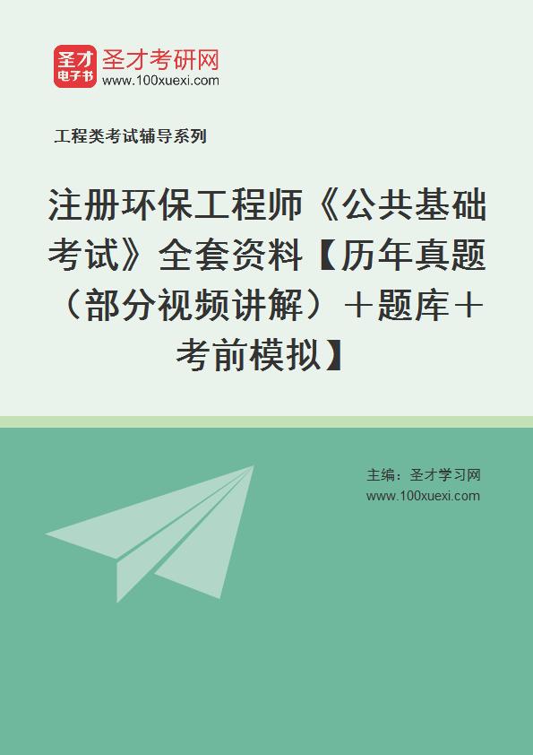 2021年注册环保工程师《公共基础考试》全套资料【历年真题(部分视频讲解)+题库+考前模拟】