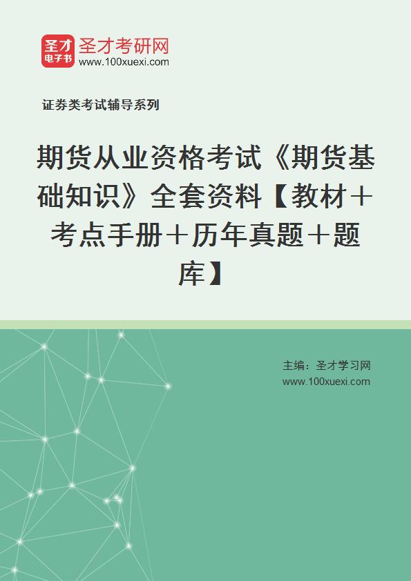 2020年期货从业资格考试《期货基础知识》全套资料【教材+考点手册+历年真题+题库】