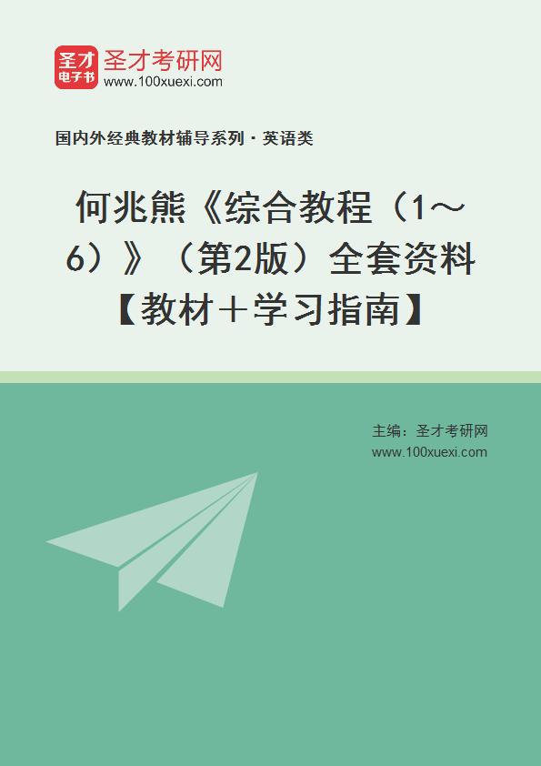 何兆熊《综合教程(1~6)》(第2版)全套资料【教材+学习指南】