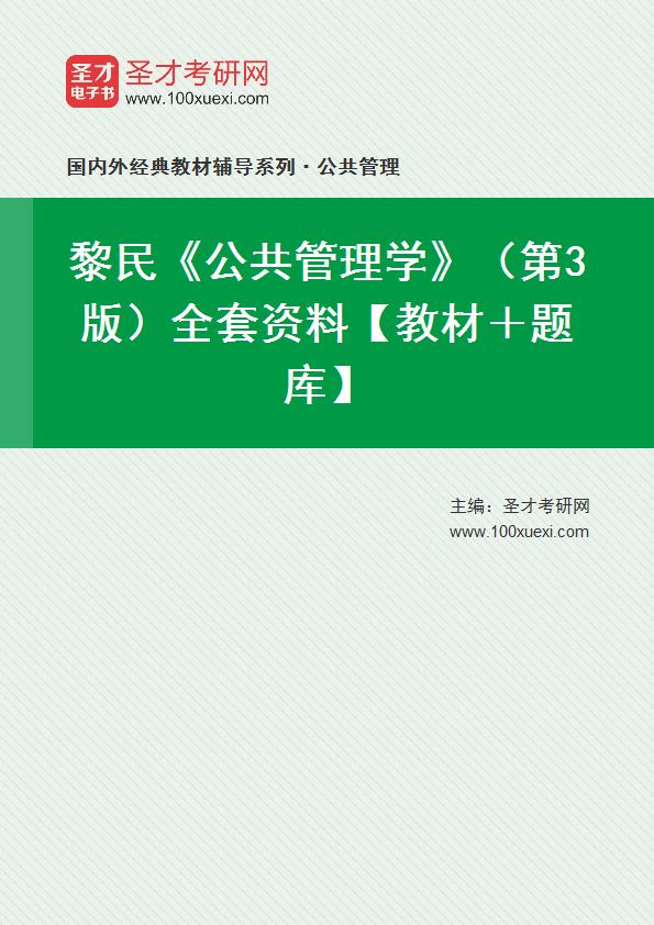 黎民《公共管理学》(第3版)全套资料【教材+题库】