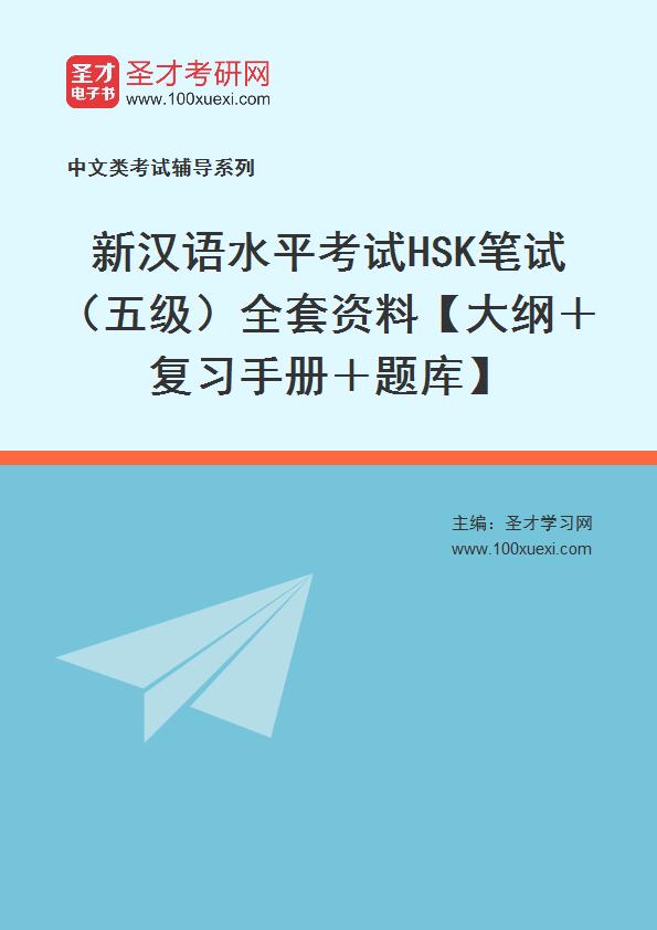 2020年新汉语水平考试HSK笔试(五级)全套资料【大纲+复习手册+题库】