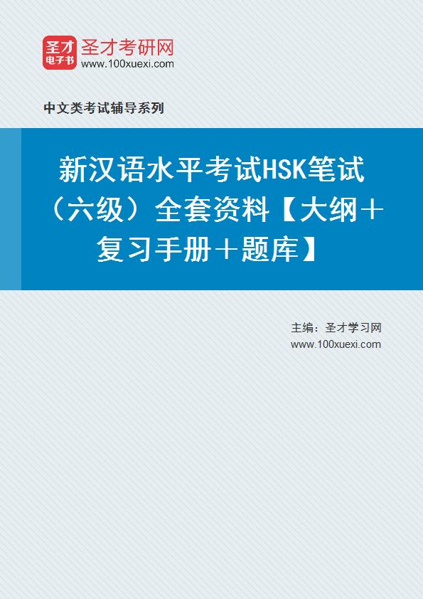 2020年新汉语水平考试HSK笔试(六级)全套资料【大纲+复习手册+真题样题+题库】