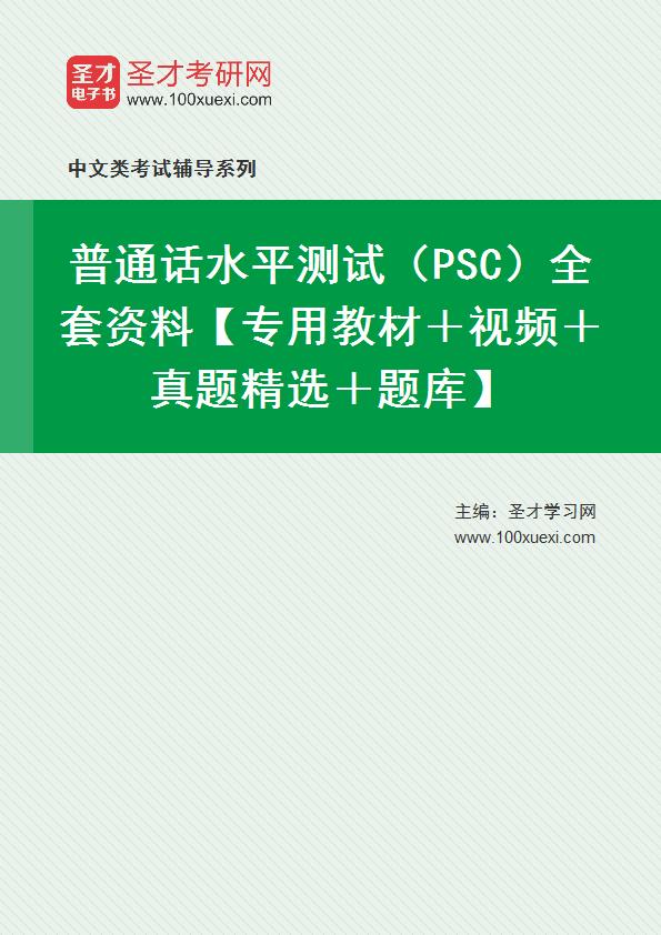 2020年普通话水平测试(PSC)全套资料【专用教材+视频+真题精选+题库】