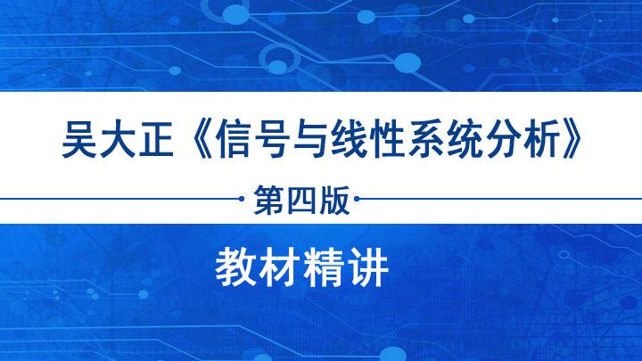 吴大正《信号与线性系统分析》(第4版)教材精讲班