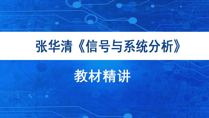 张华清《信号与系统分析》教材精讲班