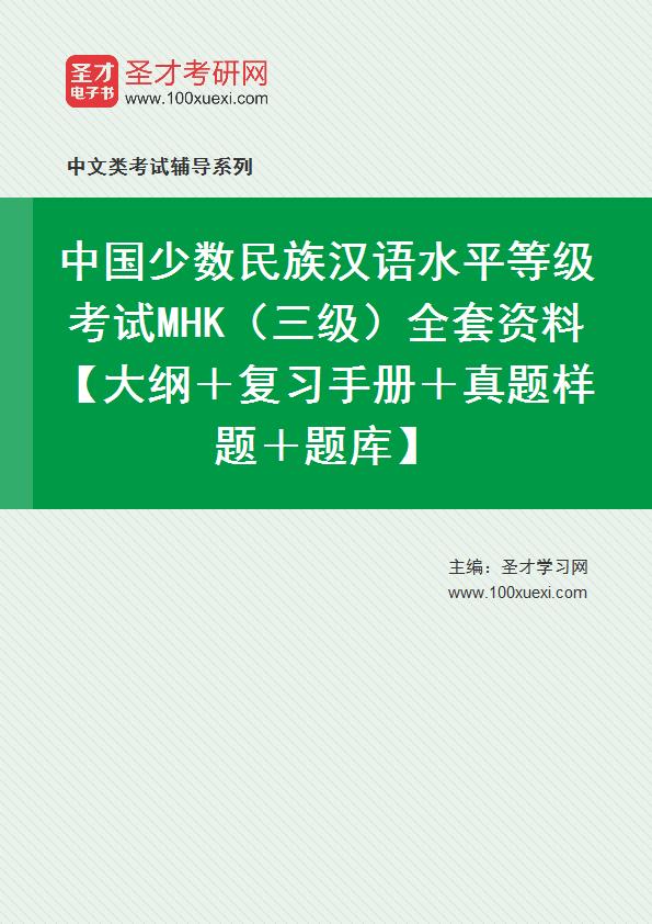2021年中国少数民族汉语水平等级考试MHK(三级)全套资料【大纲+复习手册+真题样题+题库】