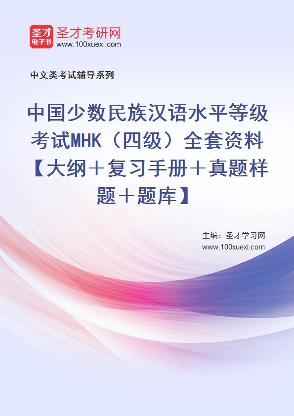 2021年中国少数民族汉语水平等级考试MHK(四级)全套资料【大纲+复习手册+真题样题+题库】