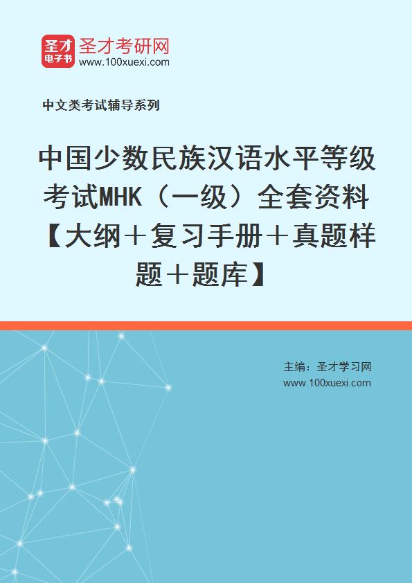 2021年中国少数民族汉语水平等级考试MHK(一级)全套资料【大纲+复习手册+真题样题+题库】