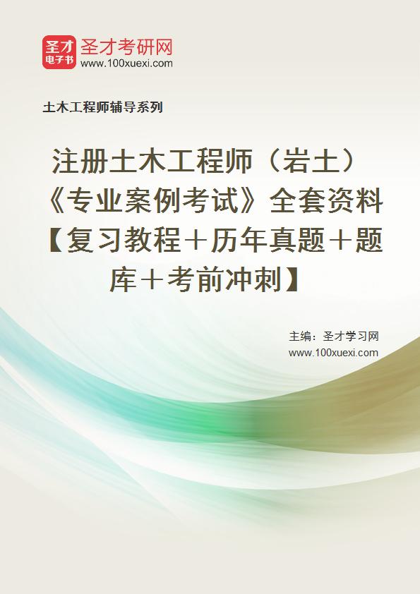 2020年注册土木工程师(岩土)《专业案例考试》全套资料【复习教程+历年真题+题库+考前冲刺】