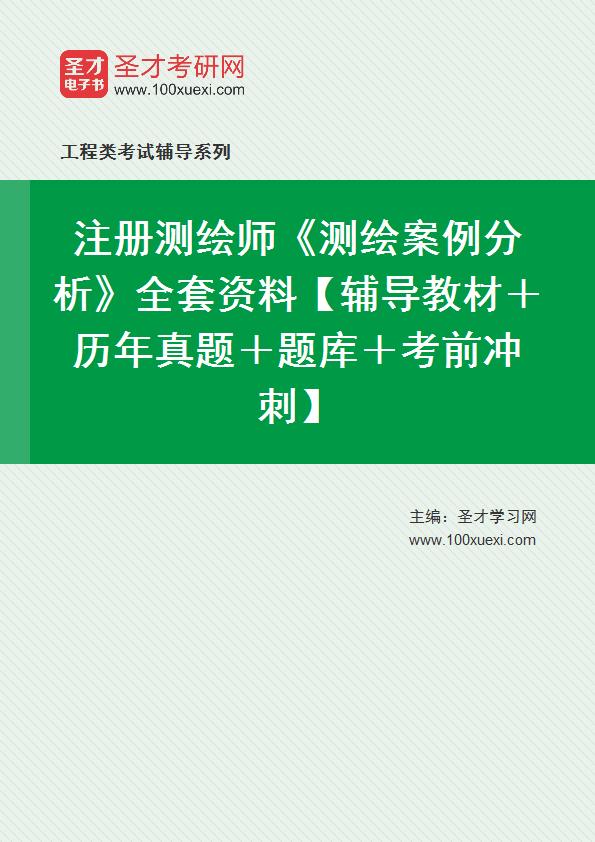 2021年注册测绘师《测绘案例分析》全套资料【辅导教材+历年真题+题库+考前冲刺】