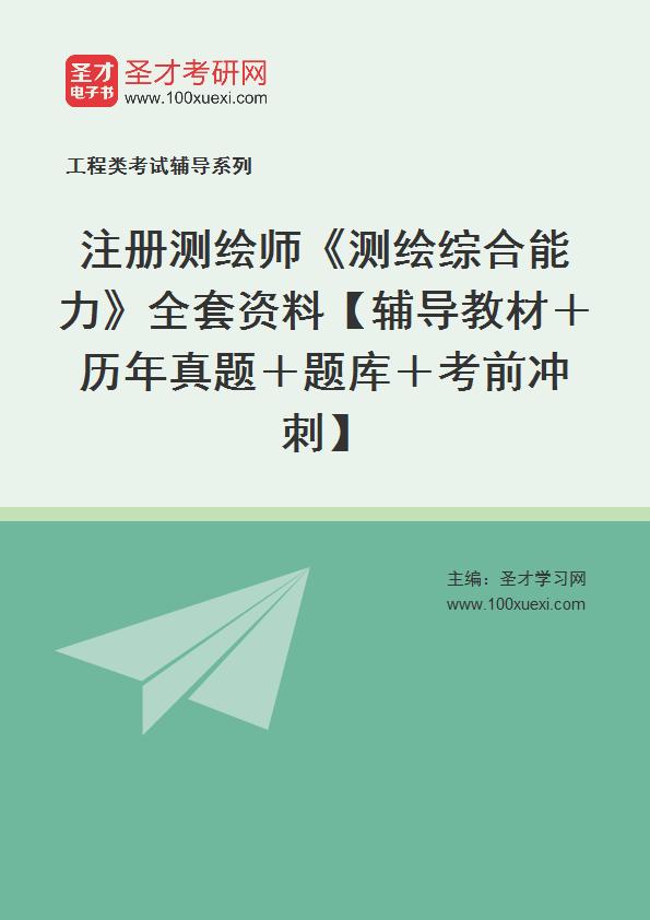 2021年注册测绘师《测绘综合能力》全套资料【辅导教材+历年真题+题库+考前冲刺】