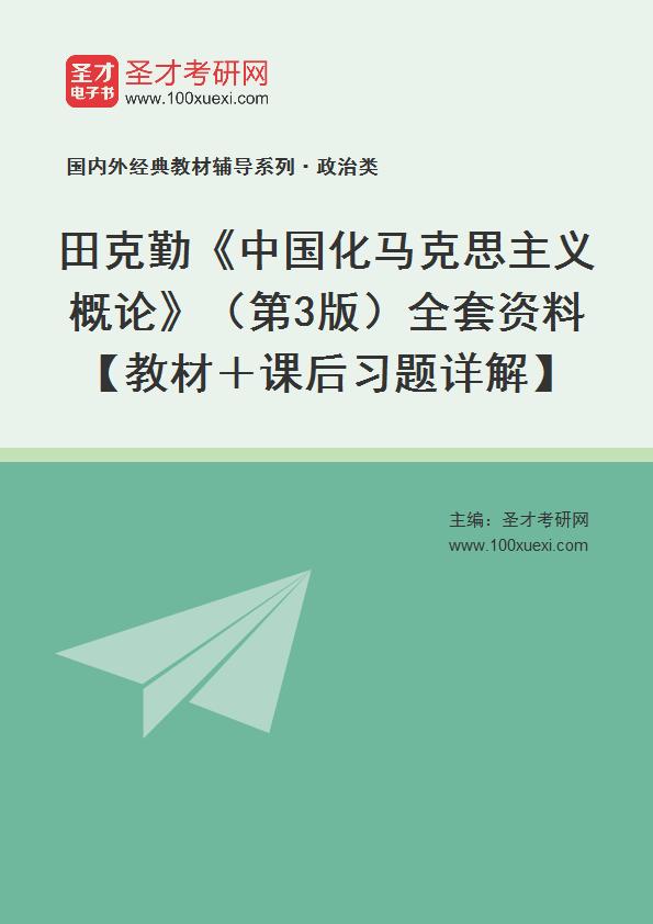 田克勤《中国化马克思主义概论》(第3版)全套资料【教材+课后习题详解】