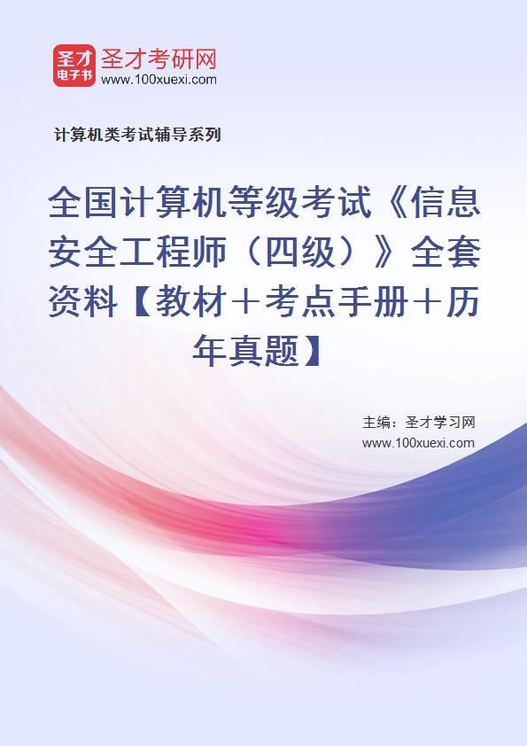 2020年全国计算机等级考试《信息安全工程师(四级)》全套资料【教材+考点手册+历年真题】