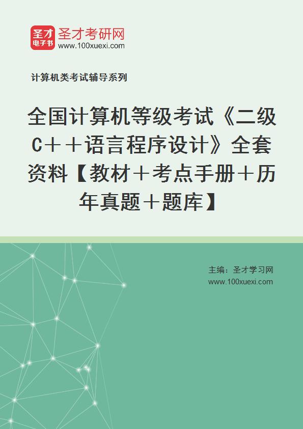 2020年全国计算机等级考试《二级C++语言程序设计》全套资料【教材+考点手册+历年真题+题库】