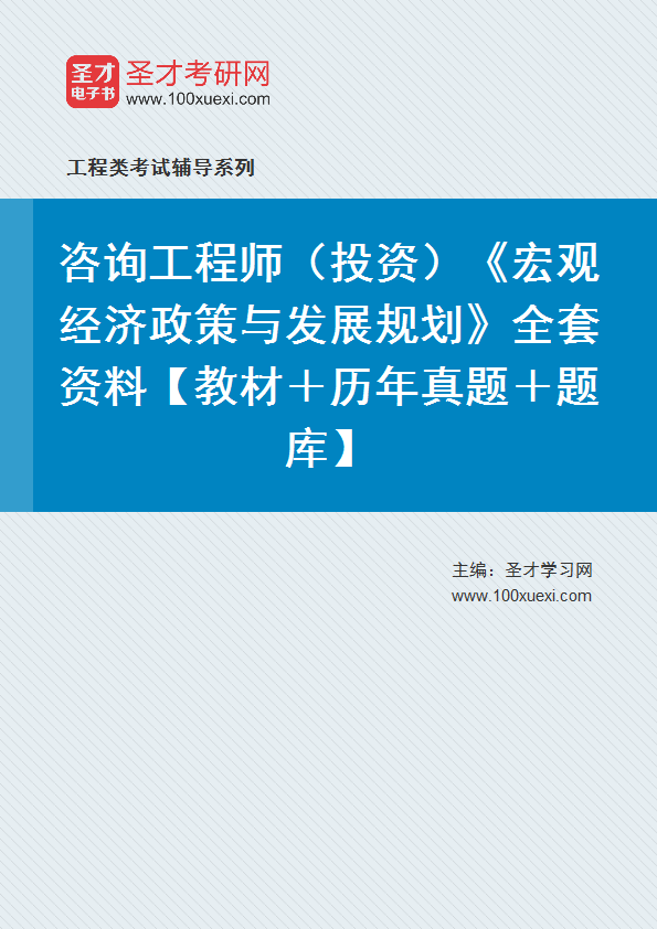 2021年咨询工程师(投资)《宏观经济政策与发展规划》全套资料【教材+历年真题+题库】