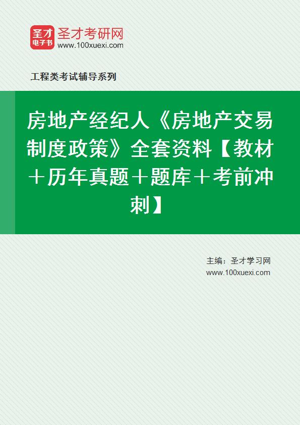 2020年房地产经纪人《房地产交易制度政策》全套资料【教材+历年真题+题库+考前冲刺】