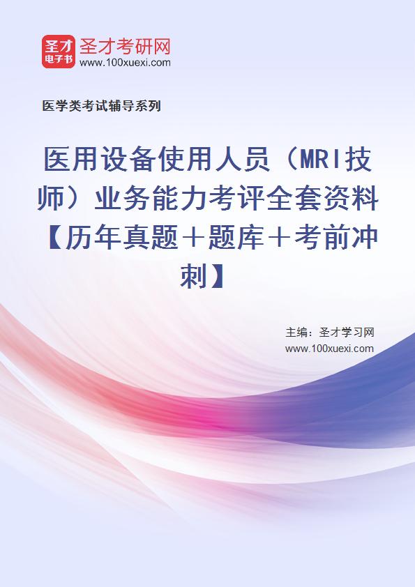 2021年医用设备使用人员(MRI技师)业务能力考评全套资料【历年真题+题库+考前冲刺】