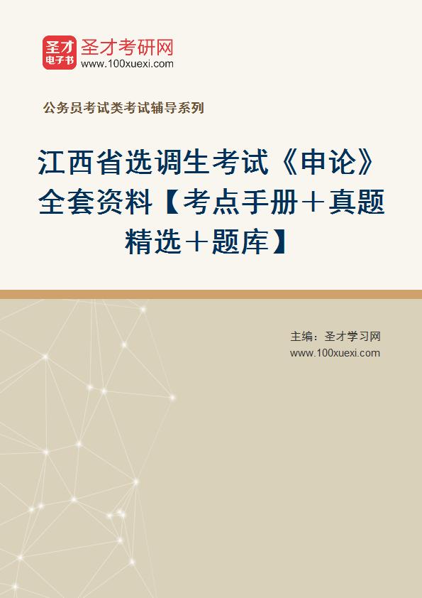 2020年江西省选调生考试《申论》全套资料【考点手册+真题精选+题库】