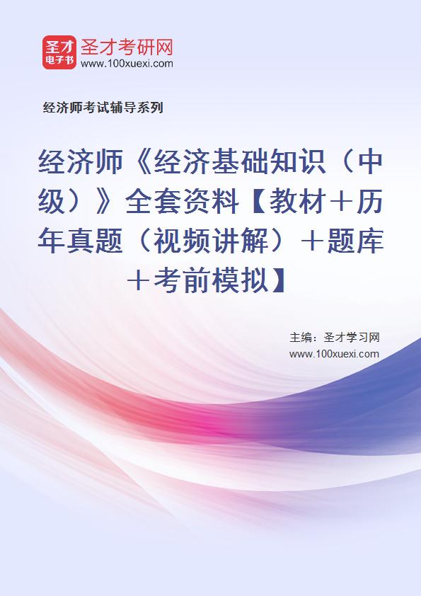 2021年经济师《经济基础知识(中级)》全套资料【教材+历年真题(视频讲解)+题库+考前模拟】