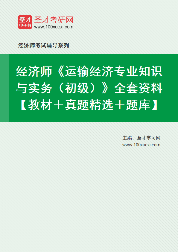 2021年经济师《运输经济专业知识与实务(初级)》全套资料【教材+真题精选+题库】
