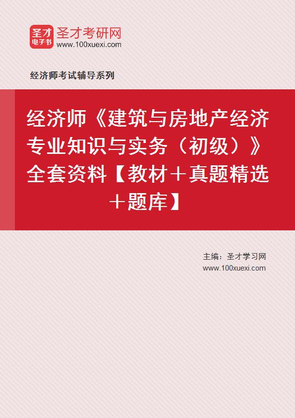 2021年经济师《建筑与房地产经济专业知识与实务(初级)》全套资料【教材+真题精选+题库】