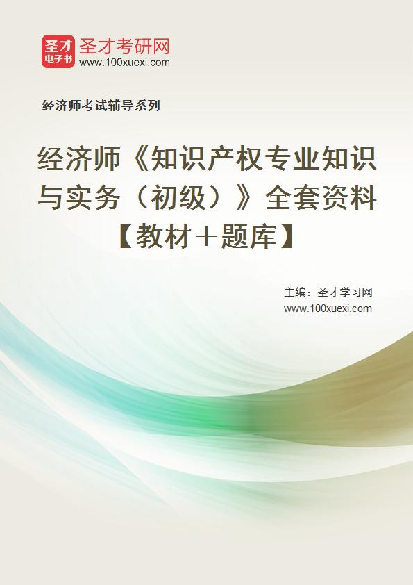 2020年经济师《知识产权专业知识与实务(初级)》全套资料【教材+题库】