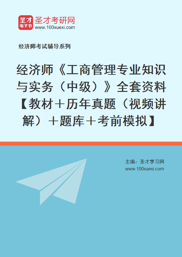 2021年经济师《工商管理专业知识与实务(中级)》全套资料【教材+历年真题(视频讲解)+题库+考前模拟】