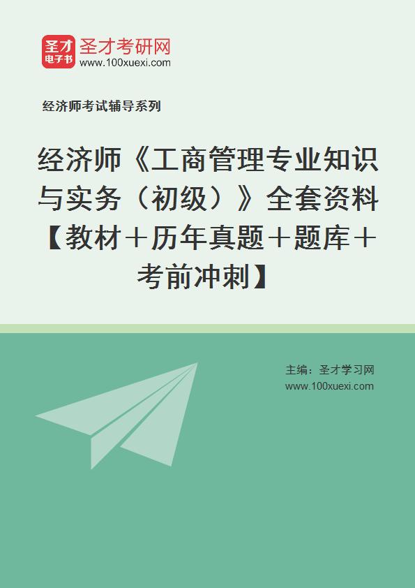 2021年经济师《工商管理专业知识与实务(初级)》全套资料【教材+历年真题+题库+考前冲刺】