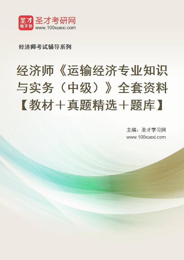 2021年经济师《运输经济专业知识与实务(中级)》全套资料【教材+真题精选+题库】