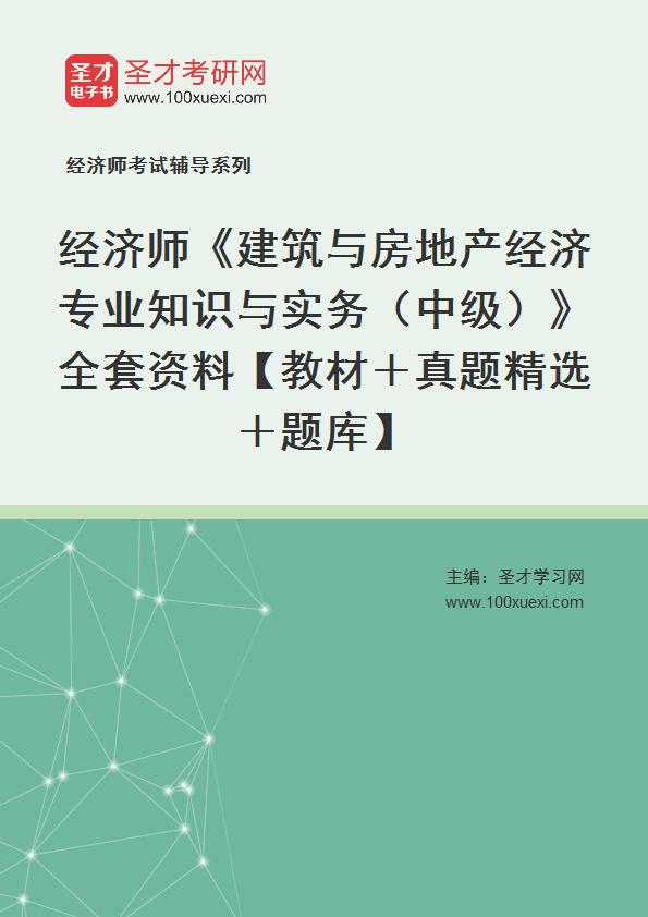 2021年经济师《建筑与房地产经济专业知识与实务(中级)》全套资料【教材+真题精选+题库】