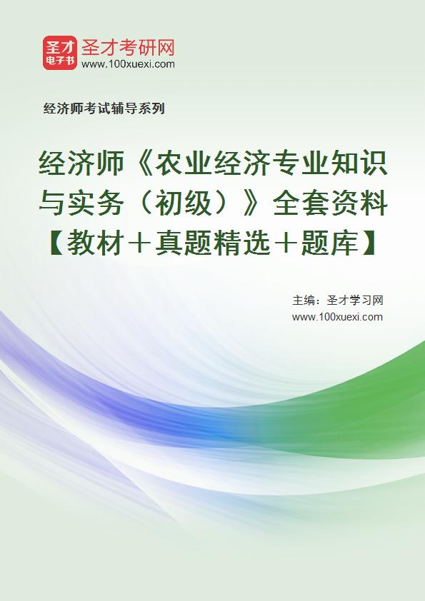 2021年经济师《农业经济专业知识与实务(初级)》全套资料【教材+真题精选+题库】