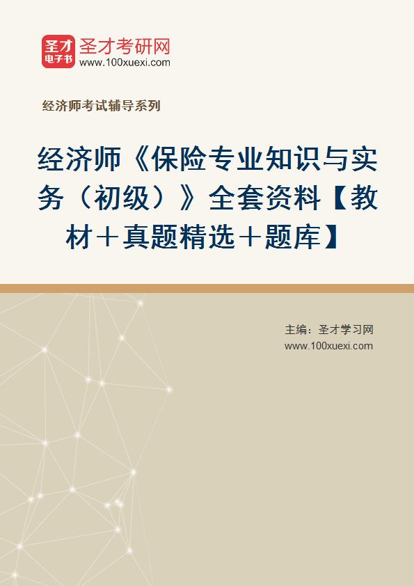 2021年经济师《保险专业知识与实务(初级)》全套资料【教材+真题精选+题库】