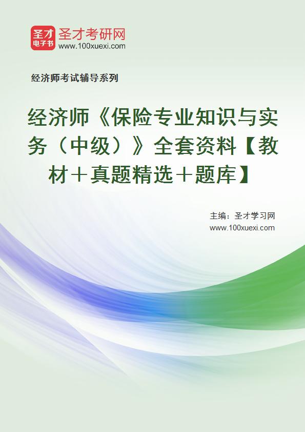 2021年经济师《保险专业知识与实务(中级)》全套资料【教材+真题精选+题库】
