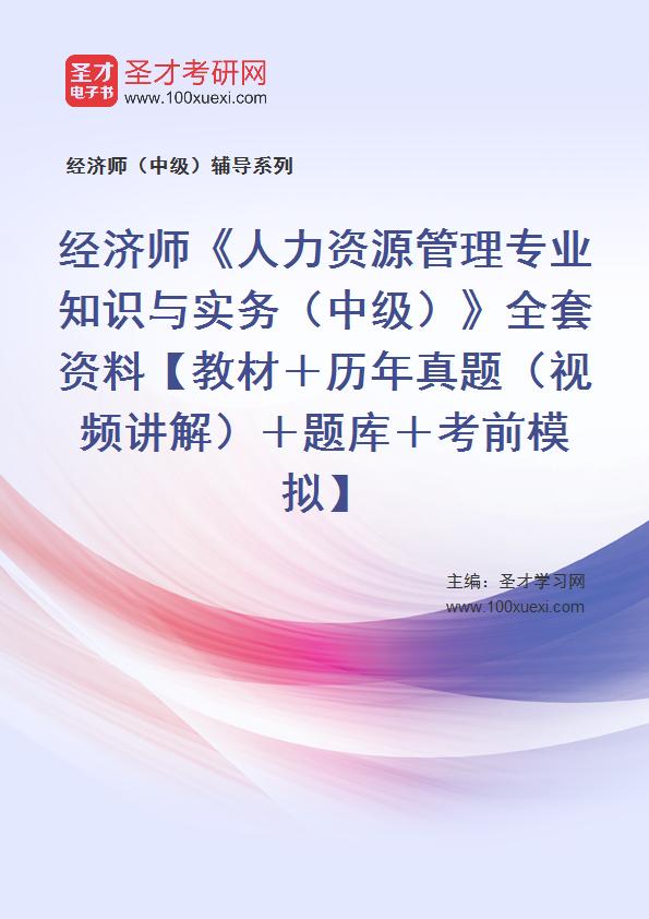 2021年经济师《人力资源管理专业知识与实务(中级)》全套资料【教材+历年真题(视频讲解)+题库+考前模拟】