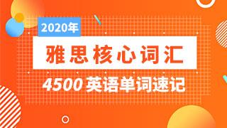 2020年雅思核心词汇4500英语单词速记