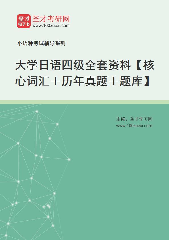 2020年大学日语四级全套资料【核心词汇+历年真题+题库】